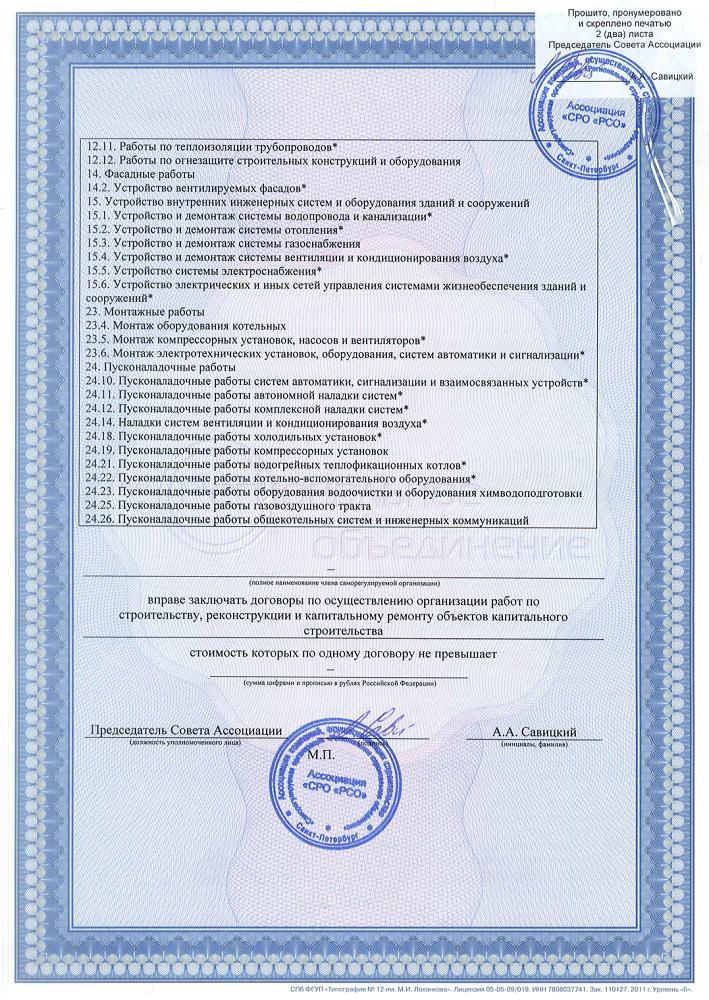 Свидетельство СРО № 0341-СМР-2015-7810042354-03