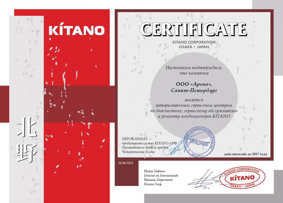 Сертификат о сервисном обслуживании Kitano