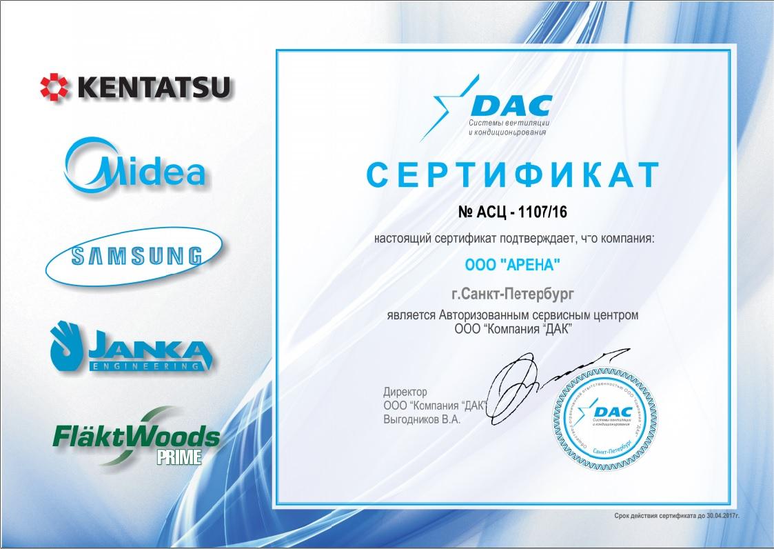 Сертификат о сервисном обслуживании Dac