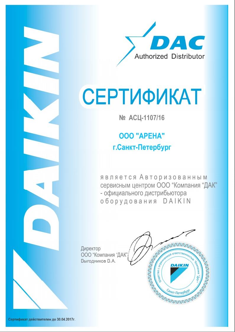 Сертификат о сервисном обслуживании Daikin