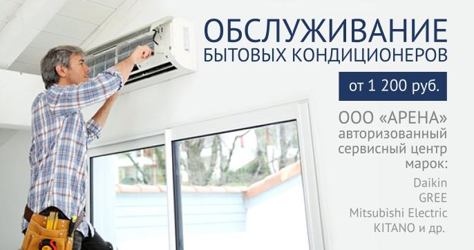 Обслуживание кондиционеров от 1200 руб.