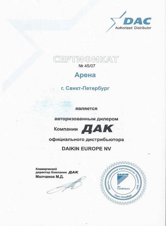 Сертификат Dac