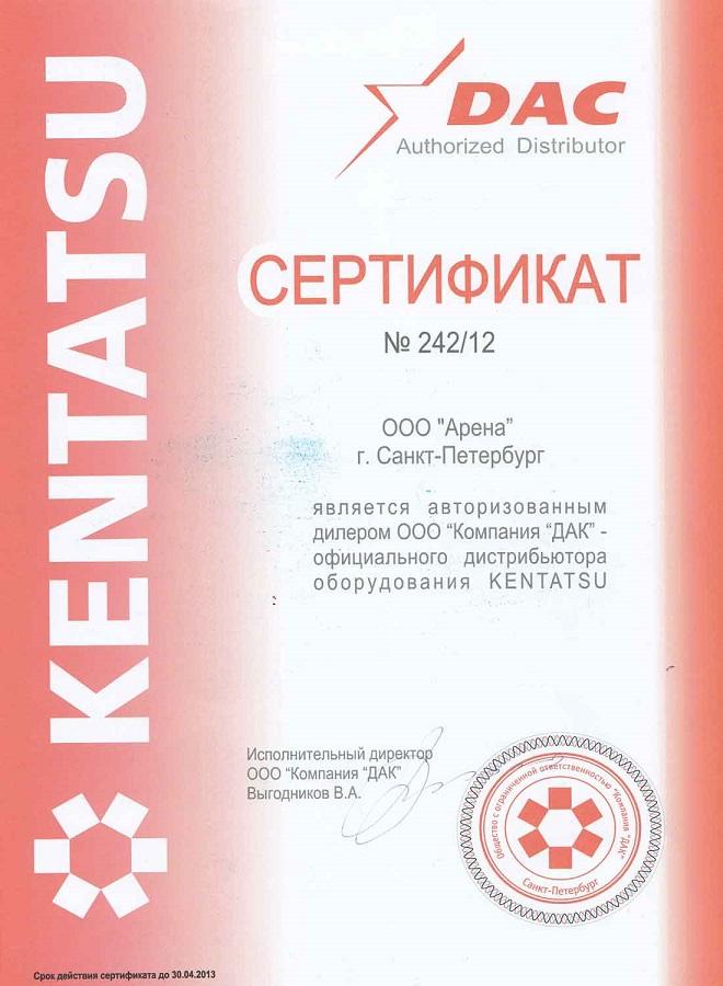 Сертификат Kentatsu