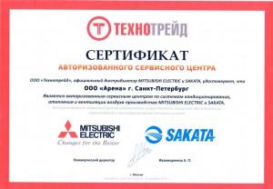Сертификат Mitsubishi 2016